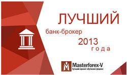 Masterforex-V Expo: как выбрать лучший форекс банк-брокер