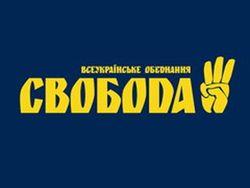 Уроки PR в Украине: ВО Свобода во Львове нарушает то, против чего борются в Киеве