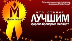 Masterforex-V Expo: у кого из брокеров форекс ПАММ-сервис станет лучшим  в 2013 году
