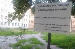Новое посольство России в Украине построят на древнем Подоле