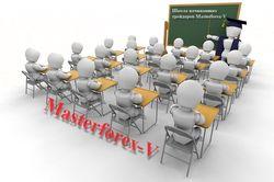 Школа начинающего трейдера Masterforex-V: объяснены секреты успеха на форекс