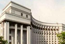 Кабинете Министров
