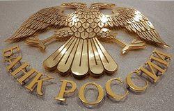 Банк России в июле вдвое снизил нетто-продажу долларов США