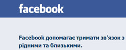 Соцсеть Facebook по-прежнему пользуется наибольшей популярностью среди подростков