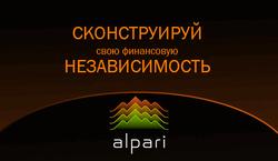 Технологии Альпари