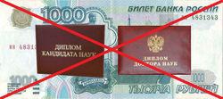 ВКонтакте: Оправданно ли желание отменить доплаты за ученые звания