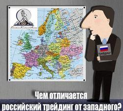 Чем отличается российский трейдинг от западного