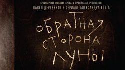 """Сериал """"Обратная сторона Луны"""": сюжет глазами критиков, Яндекса и СМИ"""