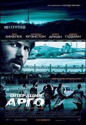 Ассоциация кинокритиков США: «Операция Арго» – лучший фильм 2012 года