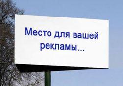 Российский рынок рекламы замедлил темпы роста в первом полугодии