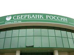 За 9 месяцев чистая прибыль Сбербанка по РСБУ увеличилась на 6 процентов