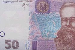 украинская гривна