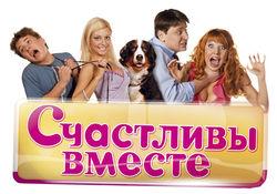"""Киносериал """"Счастливы вместе"""": место в Яндексе и отзывы в odnoklassniki.ru"""