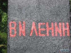Ошибка реставратора: в Одесской области поставили памятник ЛенNну