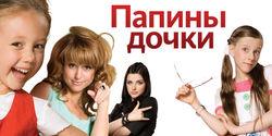 Телесериал «Папины дочки»: успех и популярность глазами пользователей Одноклассники