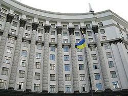 украинское правительство