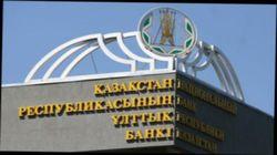 Какие банки предпочитают жители Казахстана?