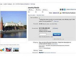 Россию перестали продавать на онлайн-аукционе eBay