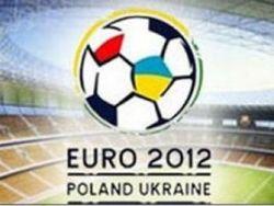 Украина примет болельщиков Евро-2012 по доступным ценам