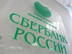 Красноярская стройкомпания получит кредит от Сбербанка в размере 735 млн. руб.