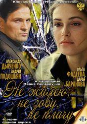 PR-рейтинг кино сериала «Не жалею, не зову, не плачу» в Яндексе и Одноклассники