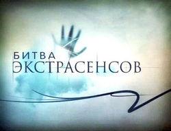 """PR или серьезно: создателю """"Битва экстрасенсов"""" грозит тюрьма, - Одноклассники"""