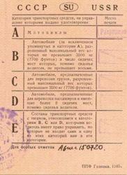 Водительские права с чипом в Украине начнут выдавать со следующей недели