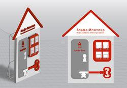 Альфа банк улучшает систему ипотечного кредитования