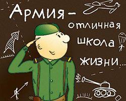 Косишь от армии? Забудь о госкарьере – Одноклассники.ру об инициативе ГД