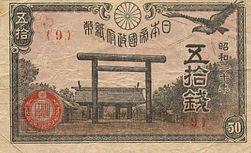 Японская йена продолжает торги во флете