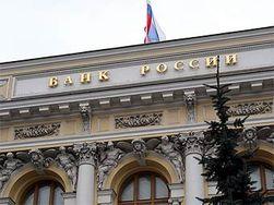 В российском Центробанке остатки средств кредитных организаций увеличились до 998,8 млрд. руб.