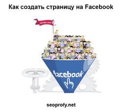 Отсюда вход на Facebook запрещён