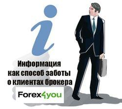 Forex4you начал отбор информации о рынке для трейдеров форекс