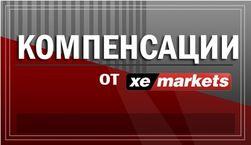 XEMarkets: фонд компенсаций инвесторам как 100% защита капиталов
