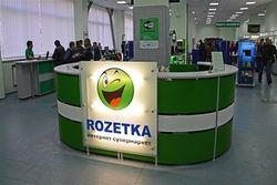 Руководство Розетки может уйти от уголовной ответственности