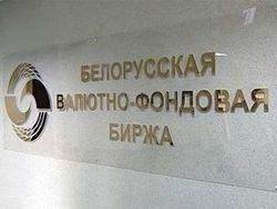 Белорусская валютная биржа не работала, но курсы поменялись