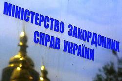 В украинском МИДе негативно отнеслись к попыткам политизации Евро-2012