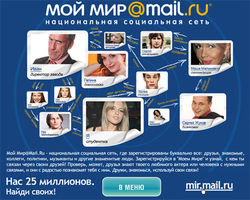 Mail.ru вводит поиск людей в социальных сетях. В чем разница с Яндекс и Google