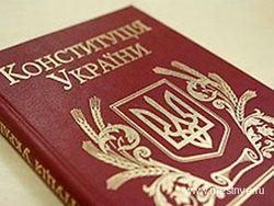 16 лет исполняется украинской Конституции