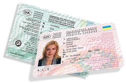 Водительские права нового образца будут стоить 385 гривен