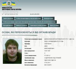 Якобы выкраденный Лисогором Иван Слипченко находится в розыске на родине