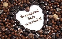 Сегодня – Всемирный день шоколада