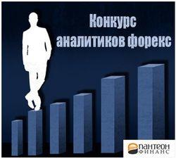 """""""Пантеон-Финанс"""": победителю конкурса – должность ведущего аналитика"""