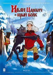 мультфильм «Иван Царевич и Серый Волк»