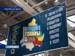 Выставка-конкурс «Лучшие товары Дона» в Ростове-на-Дону