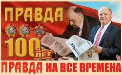 КПРФ заполнит интернет партийной пропагандой