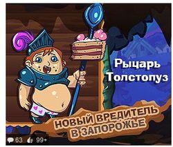 """Одноклассники об игре """"Запорожье"""" входящей в ТОП соцсети"""