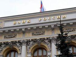 Центробанк России отозвал лицензию уральского банка