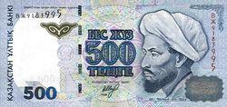 Курс тенге укрепляется к японской иене и швейцарскому франку