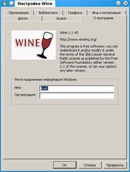 В недалёком будущем программа Wine будет портирована на Android